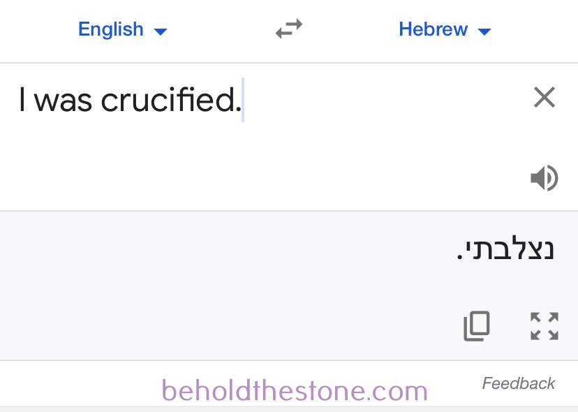 """A screenshot of Google translator translating the English sentence """"I was crucified"""" into modern Hebrew, showing how it translates (letter for letter) the exact encoded words of the additional Bible code in Isaiah 53."""